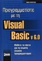 Προγραμματίστε με τη Visual Basic v. 6.0