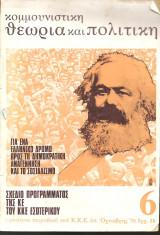 Κομμουνιστική θεωρία και πολιτική