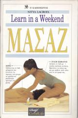 Learn in a weekend μασαζ