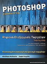 Photoshop εφαρμογές