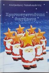 Χριστουγεννιάτικα διηγήματα