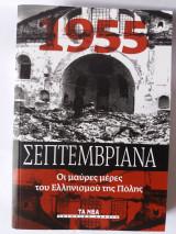 ΣΕΠΤΕΜΒΡΙΑΝΑ 1955