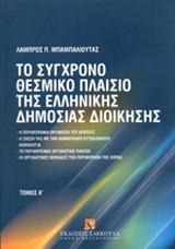 Το σύγχρονο θεσμικό πλαίσιο της ελληνικής δημόσιας διοίκησης