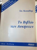 Σπύρος Κουκίδης , το βιβλίο των ασκήσεων