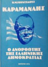 Καραμανλης ο ανορθωτης της ελληνικης δημοκρατιας