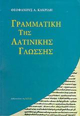 Γραμματική της λατινικής γλώσσης