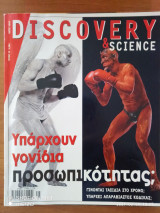 Discovery & Science, Τευχος 12
