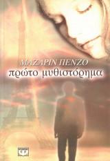 Πρώτο μυθιστόρημα