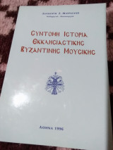 Σύντομη Ιστορία Εκκλησιαστικής Βυζαντινής Μουσικής