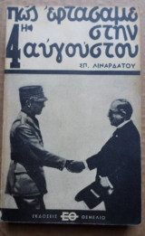 Πώς εφτάσαμε στην 4η Αυγούστου (1965)