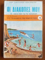 Οι διακοπές μου.το βιβλιο μου για το καλοκαιρι 5 ταξη!