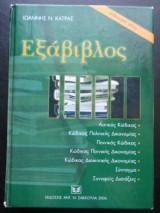 Εξάβιβλος (2006)