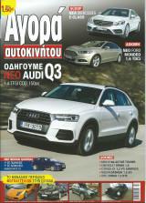 Αγορά αυτοκινήτου τεύχος 397 (3/2015)