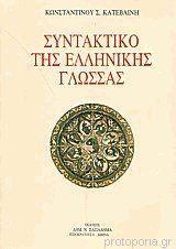 Συντακτικό της ελληνικής γλώσσας