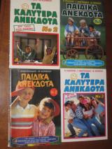 Παιδικα ανεκδοτα 4 βιβλια μαζι