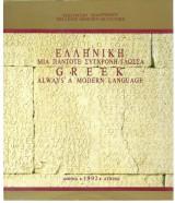 Ελληνική - Μια Πάντοτε Σύγχρονη Γλώσσα, Greek - Always a Modern Language