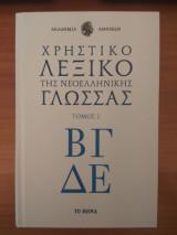 Χρηστικό Λεξικό Της νεοελληνικής Γλώσσας τόμος 2