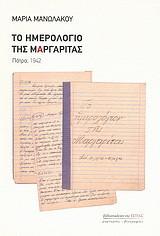 Το ημερολόγιο της Μαργαρίτας
