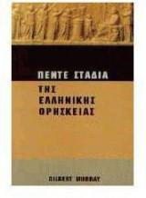 Πέντε στάδια της ελληνικής θρησκείας