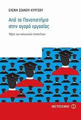 Από το πανεπιστήμιο στην αγορά εργασίας