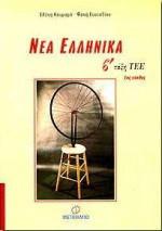 Νέα ελληνικά Β΄ τάξη ΤΕΕ