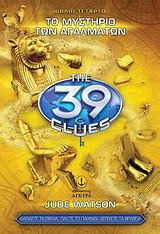 Τα 39 στοιχεία: Το μυστήριο των αγαλμάτων