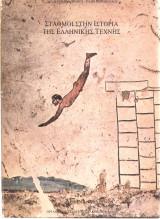 Σταθμοί στην ιστορία της ελληνικής τέχνης Α τόμος