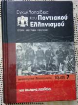 Εγκυκλοπαιδεια του Ποντιακου Ελληνισμου τομος 7 μουσικα οργανα-Παναγιας χωριον