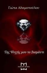 Της ψυχής μου το διαμάντι