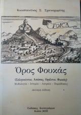 Όρος Φουκάς (Σεληνούντιο, Απέσας, Οφέλτιο, Φωκάς)
