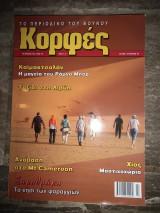 Κορφές τεύχος 186