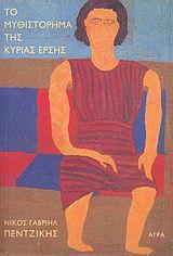 Τo μυθιστόρημα της κυρίας Έρσης