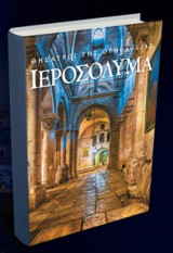 Θησαυροί της Ορθοδοξίας: Ιεροσόλυμα