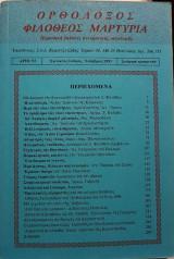 Ορθόδοξος Φιλόθεος Μαρτυρία Τεύχος 53