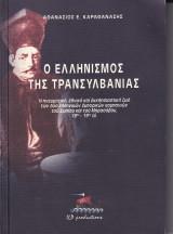 Ο Ελληνισμός της Τρανσυλβανίας