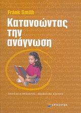Κατανοώντας την ανάγνωση