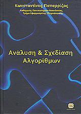 Ανάλυση και σχεδίαση αλγορίθμων