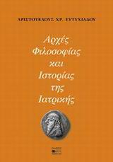 Αρχές φιλοσοφίας και ιστορίας της ιατρικής
