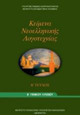 Κείμενα Νεοελληνικής Λογοτεχνίας Β' Γενικού Λυκείου Τεύχος Β 22-0054