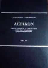 Λεξικόν αγγλοελληνικόν - ελληνοαγγλικον εμπορικών - τραπεζικών και οικονομικών ορων