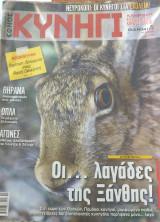 Κυνήγι (Έθνος - τεύχος 670 - 12/3/2014)