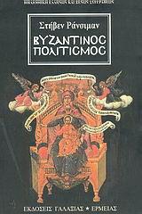 Βυζαντινός πολιτισμός