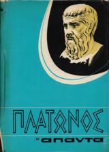 Πλάτωνος Άπαντα Συμπόσιο, Απολογία Σωκράτους, Κρίτων