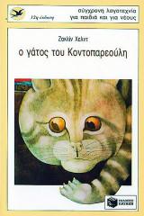Ο γάτος του Κοντοπαρεούλη