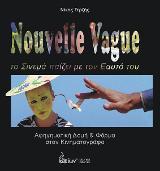 Nouvelle Vague. Το Σινεμά παίζει με τον εαυτό του
