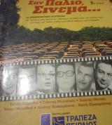 Σαν παλιό σινεμά #5