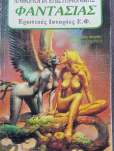 Ανθολογία επιστημονικής φαντασίας-ερωτικές ιστορίες ε.φ.