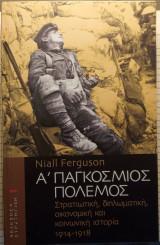 Α΄ Παγκόσμιος Πόλεμος