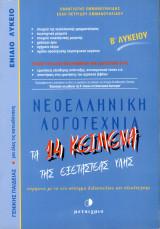 Νεοελληνική λογοτεχνία τα 14 κείμενα της εξεταστέας ύλης Β΄ ενιαίου λυκείου