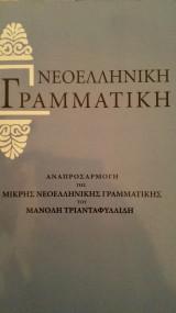 Νεοελληνική γραμματικη